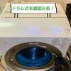 ドラム式洗濯機を買う基準はこう選べ!。縦型式とあまり変わらなかった事実