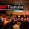 【年に一度!】年に一度のプレゼンテーションを行うBIG EVENTの代表にプレゼンイベントの良さをプレゼンしてもらった!【TED x Tsukuba】