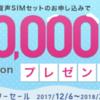 IIJmio、最大1万円のAmazonギフト券プレゼントキャンペーン「ウィンターセール」を開催!!