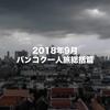 2018年9月バンコク一人旅総括篇:フライト情報や今回訪れた寺院や観光スポットをまとめました