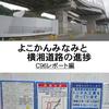 C96にて新刊「よこかんみなみと横湘道路の進捗 C96レポート編」を頒布します