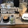 馬喰町|コーヒーにアイスクリームはベストマッチ!コーヒーもアイスも美味しいBridge(ブリッジ)