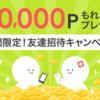 家族や友達と一緒に楽しもう!最大10,000ポイントがもれなくもらえる友達招待キャンペーン開始♪