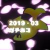 Xランキング BEST500 ブキ使用率調査(2019年3月ガチホコ)