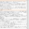 第1章「Ⅱ 医薬品の効き目や安全性に影響を与える要因」4)de:出題詳細