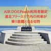 【お得な切符】2021年度も発売!AIRDO、Peach きた北海道フリーパス 4日間フリーエリア内で乗り放題の切符
