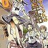 川崎直孝先生『ちおちゃんの通学路』6巻 KADOKAWA / メディアファクトリー 感想。