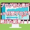 【報告】ブログ初心者がブログを4ヶ月続けた結果