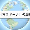 わかりやすい!「マラドーナの歴史地図」歌と少年時代の夢, Googleマップまとめ