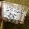 柿渋染めのバッグ😵と柿のクリームチーズ詰