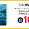 【2/12 21:00~】Y!mobileアウトレットタイムセールでHUAWEI P10 liteが100円!Android One 507SHが111円など!