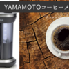 今から初めてコーヒーメーカーを買おうかなと思っている人必見【モーターメーカーが作る】YAMATOコーヒーメーカーをオススメする3つの理由
