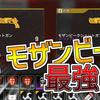 【Apex】エイプリルフールに金モザンビークが登場!最強過ぎる性能でやばい