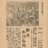 東京 神田 / 神田キネマ / 1934年6月21日発行