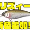 【ボトムアップ】人気のオススメシャッドクランク「リズィー」にNEWカラー追加!