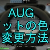 【CSGO】AUG クロスヘアドットの色の変え方
