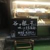 谷中の製麺所