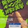 伊坂幸太郎の『陽気なギャングの日常と襲撃』を読んだ