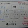 熊本→福岡 九州新幹線全線開通割引きっぷ