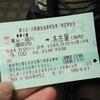 初めて乗った時のドキドキは異常!やっぱり新幹線は最強の乗り物だったよ!