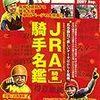 2007.09 vol.167 競馬王 JRA(騎乗)騎手名鑑(伊吹雅也 監修) JRA162人、地方騎手20人、外国人騎手12人を収録 !!