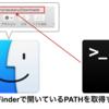 Finderで開いているディレクトリにコマンドで移動する(open . ではない)