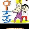俺がこの世で一番好きな漫画「チェリーナイツ」を紹介しよう