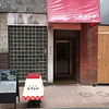 唄・呑・集 ルマンド / 札幌市中央区南2条西7丁目