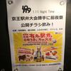 「京王駅弁大会勝手に前夜祭 公開チラシ飲み!」@渋谷ロフト9