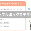 使い勝手のいいボックスデザイン/CSSではてなブログカスタマイズ