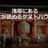 東京ゲストハウス 本がたくさん読める宿とは?