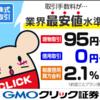 【おすすめの証券会社】GMOクリック証券の財務分析ツールは優れもの!