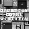 CD派は生きてるか? CDを最も安く購入する方法
