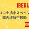 コロナ禍のスペイン国内線フライト状況|イベリア航空でアジア人のワタシが国内移動