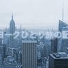 ニューヨークひとり旅の記録2018 《目次》