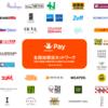「オリガミペイ」の500円OFFクーポン配布中!ローソンや吉野家で使える!