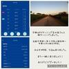 2018年11月4日(日) 【川崎を出発&ただいま!上富良野町の巻】