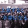 【地獄の都心生活】リモートの時代に東京で就職する意味がないという話