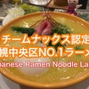 札幌 ラーメン Q  チームナックスが認定する名店!Japanese Ramen noodle Lab Q