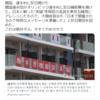 韓国選手団 オリンピック選手村に反日横断幕 なにしにきたんだ? かえれよ 2021年7月15日