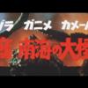 映画「ゲゾラ・ガニメ・カメーバ 決戦!南海の大怪獣」(1970年 東宝)