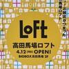 高田馬場に『高田馬場ロフト』ができる!2019年4月12日FRI