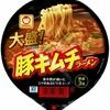 カップ麺51杯目 マルちゃん『大盛!豚キムチラーメン』