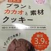 3/7(土)ロカボ ブランとカカオと素材のクッキーだよ