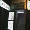 【2021/3/11 HUGイートへ移転】てしお川 / 札幌市中央区南2条西4丁目