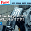 Maker Faireレポート