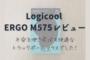 【Logicool ERGO M575レビュー】不安を吹き飛ばす快適なトラックボールマウスでした
