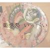 長崎県大村市にある隠れ家的な居酒屋さん『楽味処 いっぺい』リーズナブルなのに手の込んだ料理が最高(^0^)
