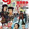 【ウォーゲーム】感想:雑誌「ゲームジャーナル No.65」『特集:愛と憎しみの幕末維新/薔薇戦争』