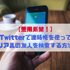 【悪用厳禁】Twitterで連絡帳を使ってリアルの友人を検索する方法